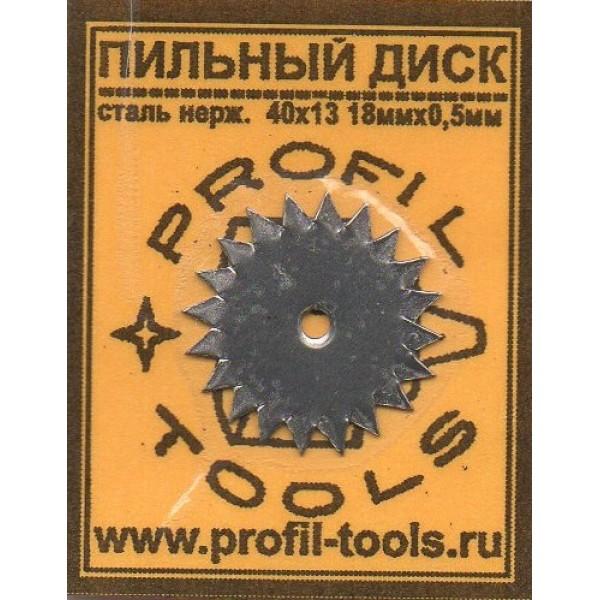 Пильный диск 18 мм*0,5 мм