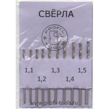 Набор сверл d 1,1- 1,5 мм